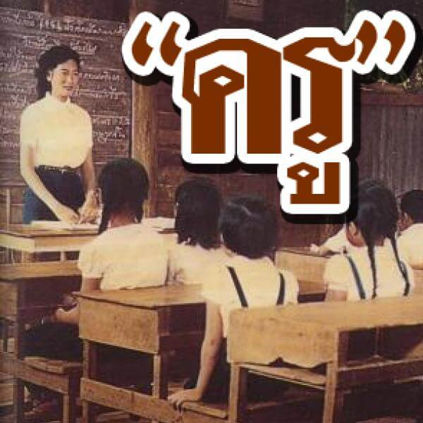 Learn Thai With Mod – A Woman Learning Thai…and some men ...