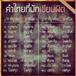 20 Thai Words Most Commonly Misspelled